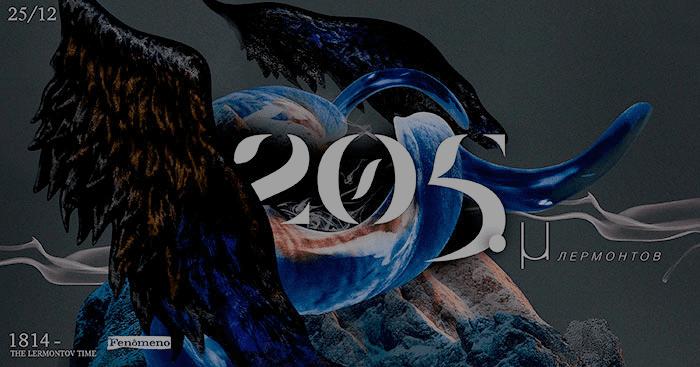 «205.μ Лермонтов»: мультимедийный концерт в честь 205-летия поэта
