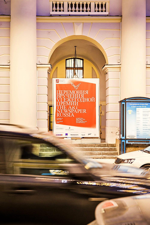 Шорт-лист номинантов на ежегодную премию The Art Newspaper Russia