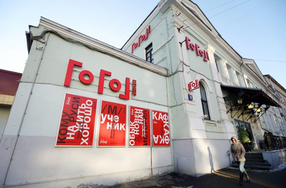 «Гоголь-центр» поделился планами на 2020 год