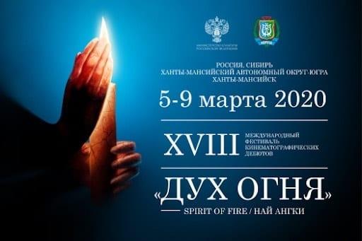 Оглашены победители 18-го фестиваля «Дух огня» в Ханты-Мансийске