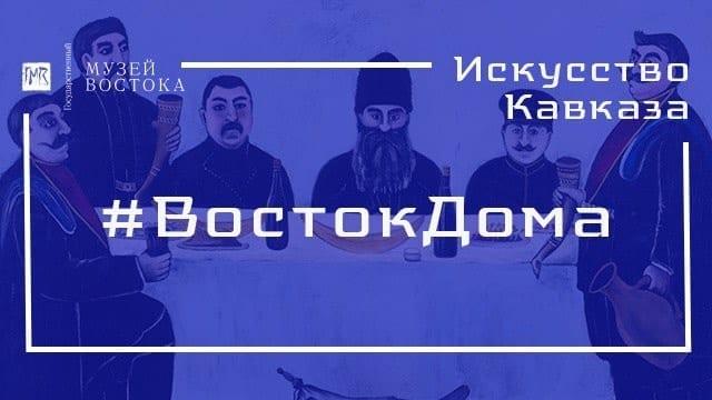 27 апреля в рамках проекта #ВостокДома в Музее Востока в Москве стартует Неделя Кавказа