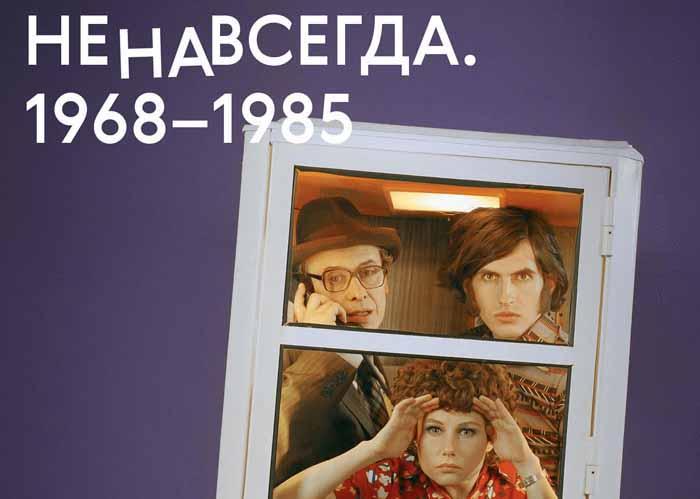 Выставка «Ненавсегда. 1968-1985»: эпоха застоя в Новой Третьяковке