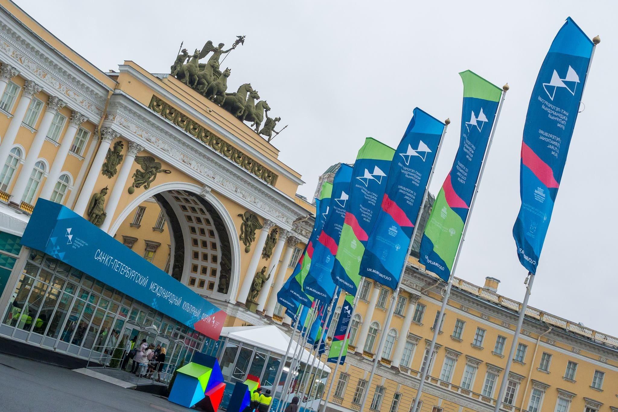 Санкт-Петербургский культурный форум пройдет12-14ноября вочном формате
