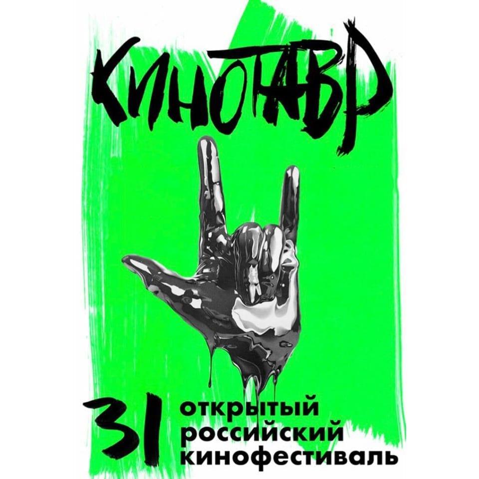Кинофестиваль «Кинотавр»