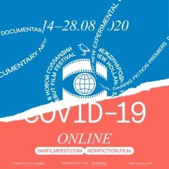 Международный фестиваль дебютного кино в Новой Голландии class=