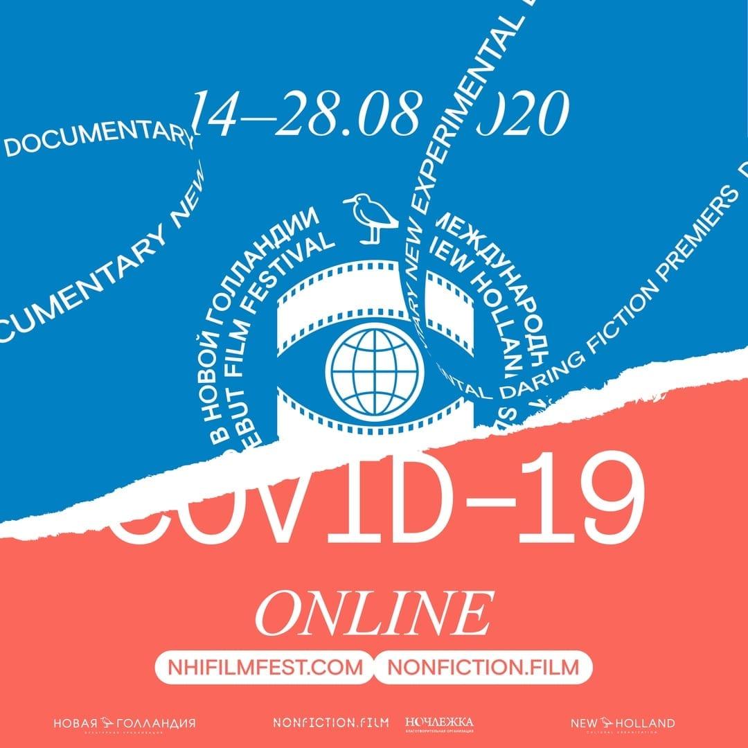 Международный фестиваль дебютного кино в Новой Голландии