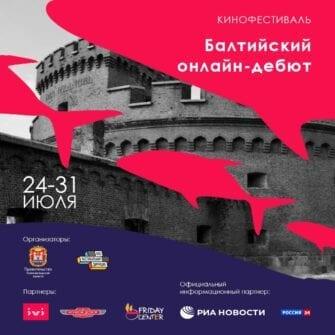 Кинофестиваль «Балтийский онлайн-дебют» class=