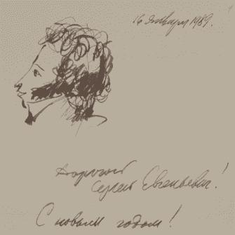 Рукописное собрание Государственного музея А.С. Пушкина. «Храните, рукопись, о други для себя…» class=