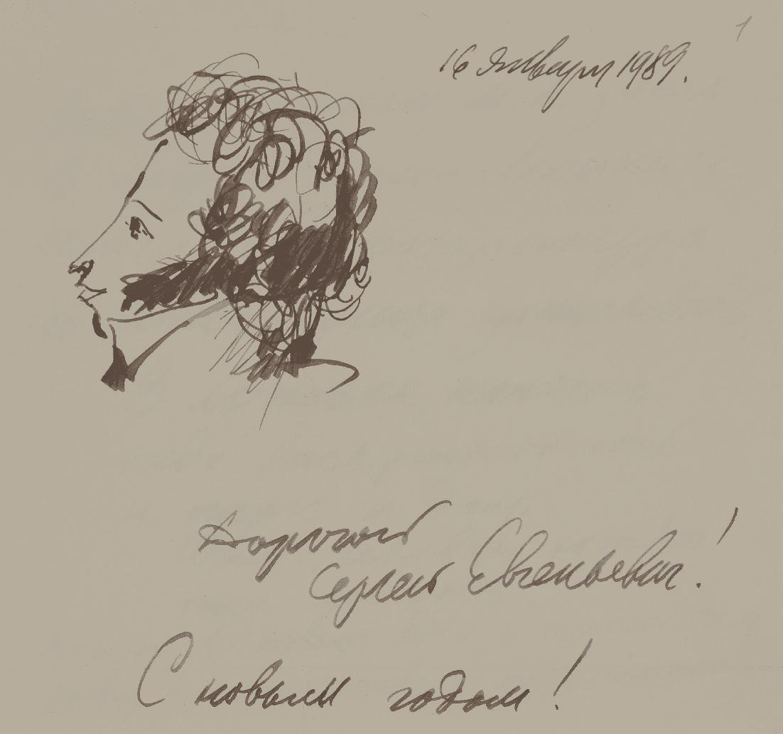 Рукописное собрание Государственного музея А.С. Пушкина. «Храните, рукопись, о други для себя…»