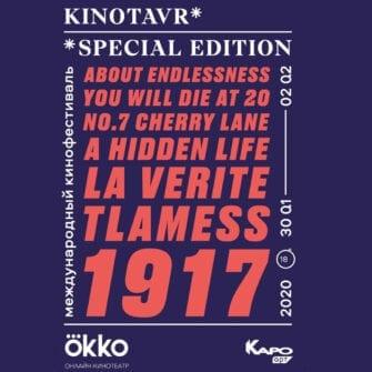 Первый международный кинофестиваль Kinotavr. Special Edition class=