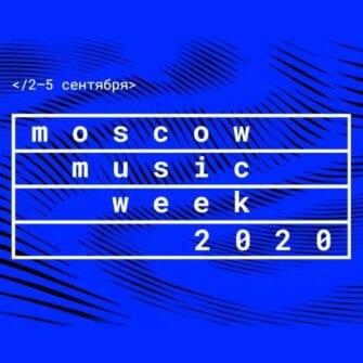 Moscow Music Week 2020 class=
