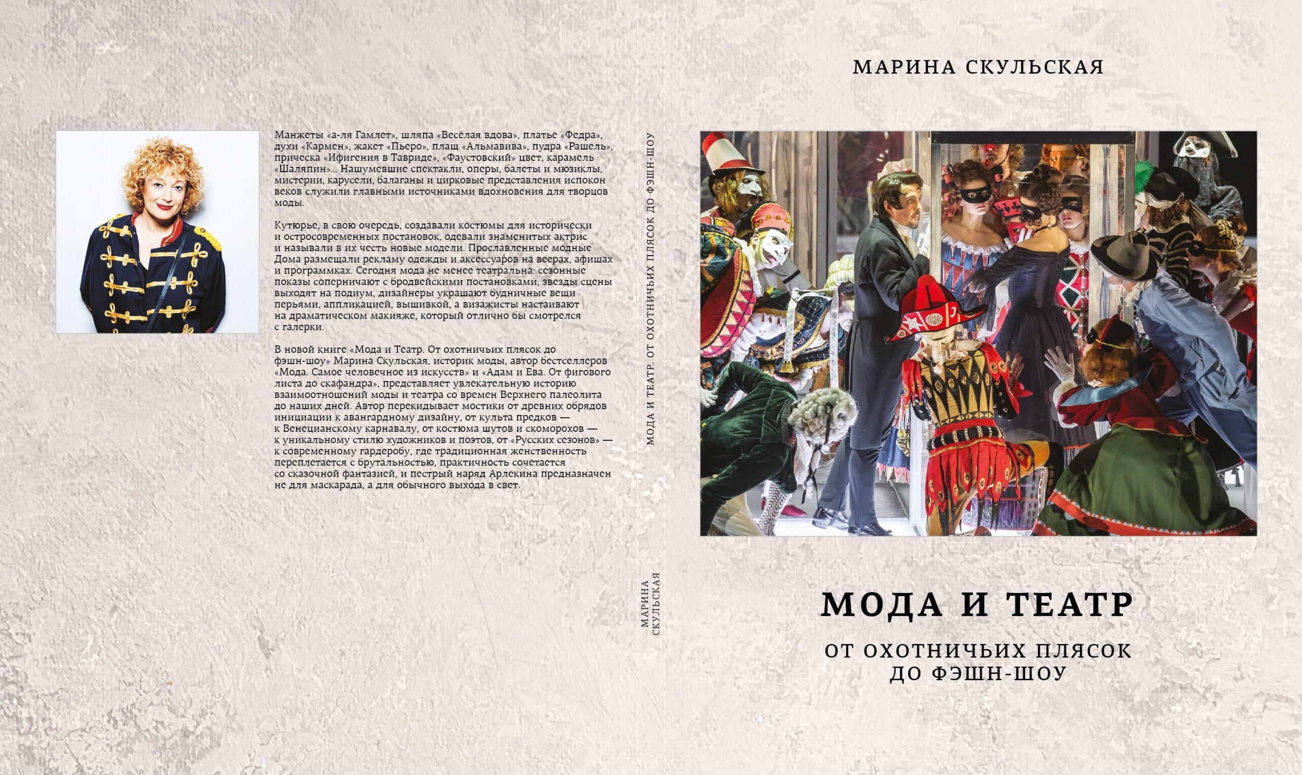 Историк моды Марина Скульская презентует новую книгу