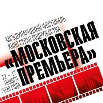 2-йкинофестиваль «Московская премьера» class=
