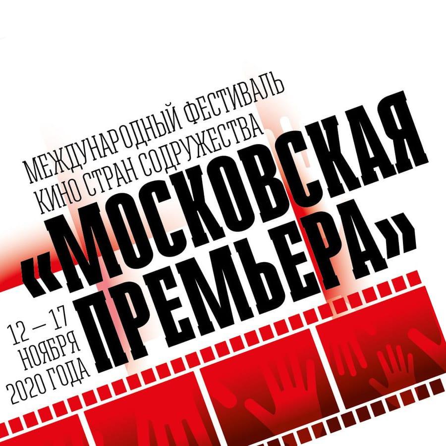 2-йкинофестиваль «Московская премьера»