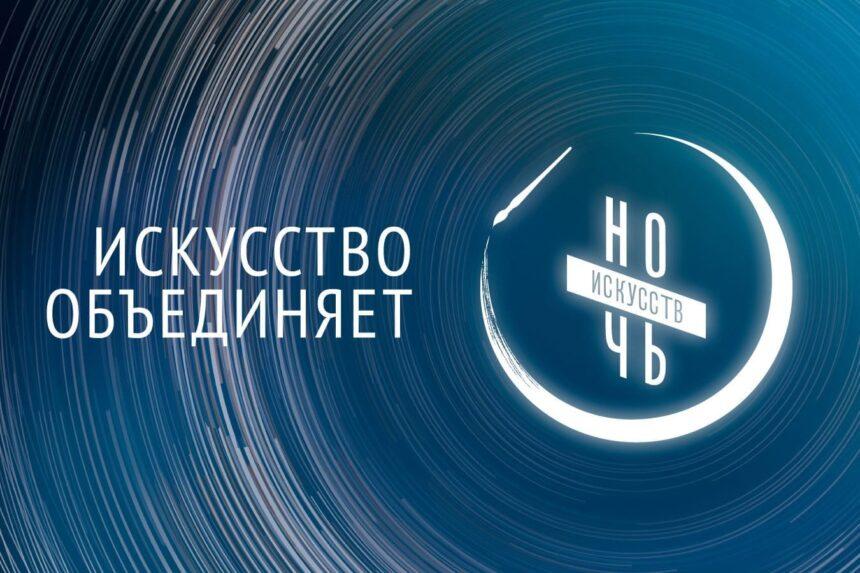 Ночь искусств— 2020: дайджест онлайн-мероприятий