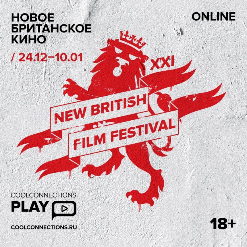 XXI фестиваль «Новое британское кино»