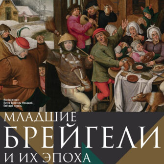 Выставка «Младшие Брейгели иихэпоха. Нидерландская живопись золотого века изколлекции Валерии иКонстантина Мауергауз» class=