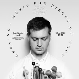 Концерт Андрея Волосовского «Opening… Music for Pieces ofWood» при участии Moscow Percussion Ensemble class=