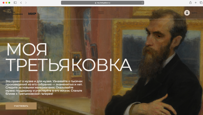 Третьяковская галерея запустила цифровую платформу
