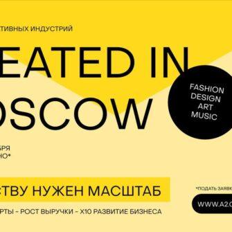 Акселератор креативных индустрий Created in Moscow class=