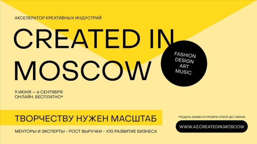 Акселератор креативных индустрий Created in Moscow