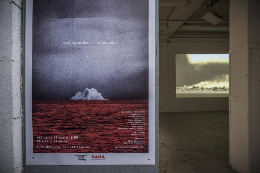 «Я вижу конец ковида, но не вижу конца капитализма» — выпускники «БАЗЫ» представили новую выставку