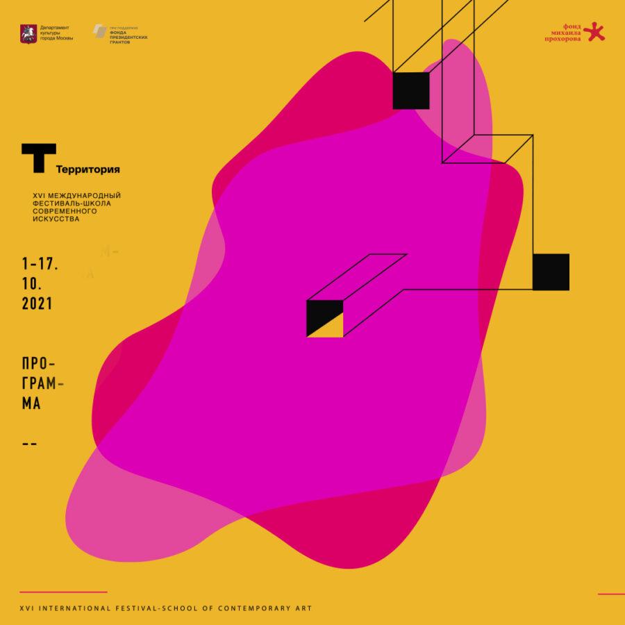 XVI Международный фестиваль-школа современного искусства «Территория»
